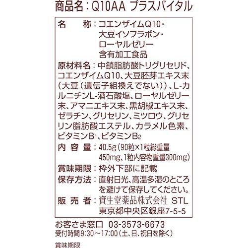 『資生堂 Q10AAプラスバイタル 90粒 約30日~45日分』の4枚目の画像