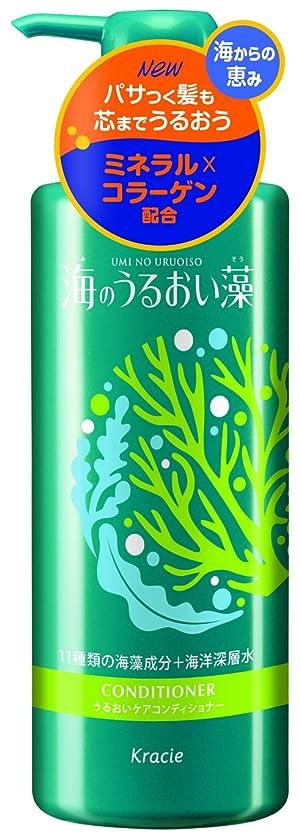 ジョブライブキネマティクス海のうるおい藻 うるおいケアコンディショナー ポンプ 520g