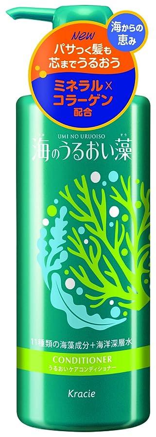 作家エンジニアリング写真の海のうるおい藻 うるおいケアコンディショナー ポンプ 520g