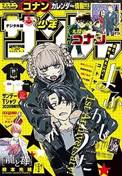 [雑誌] 週刊少年サンデー 2020年39号
