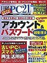 日経PC21 2020年 10 月号