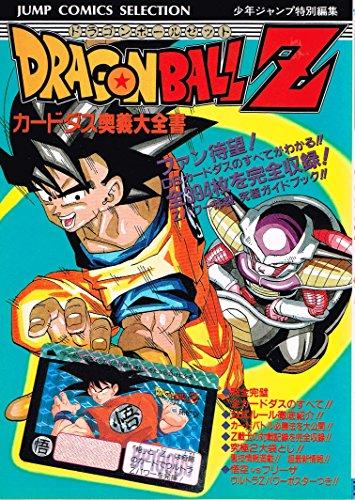 ドラゴンボールZ―カードダス奥義大全書 (ジャンプコミックスセレクション)