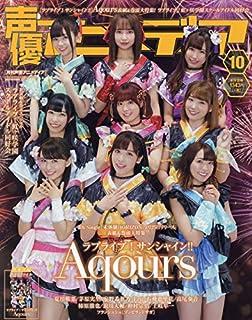 声優アニメディア 2019年 10 月号 [雑誌]