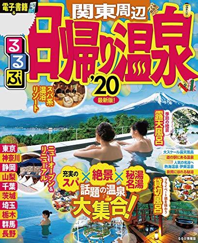 るるぶ日帰り温泉 関東周辺'20 (るるぶ情報版(目的))