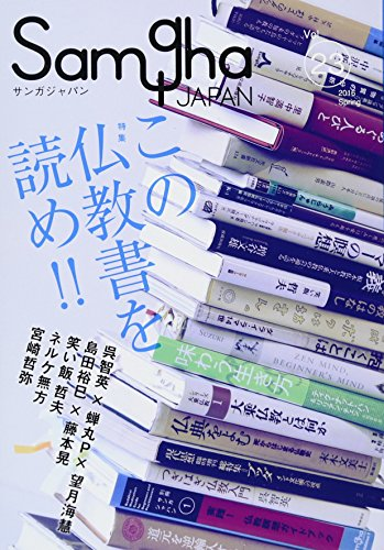 サンガジャパンVol.23 特集「この仏教書を読め!!」の詳細を見る