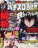 パチスロ必勝本 DX (デラックス) 2012年 08月号 [雑誌]