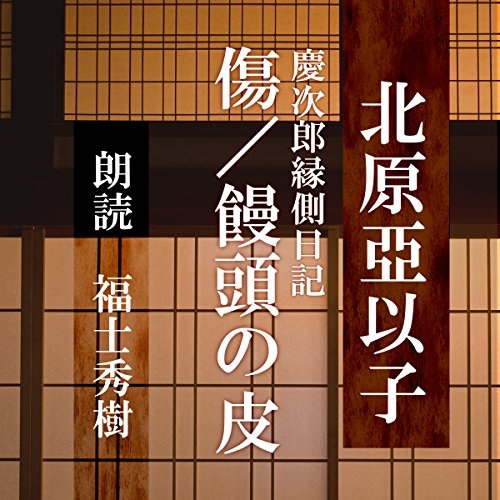 『傷/饅頭の皮 (慶次郎縁側日記)』のカバーアート