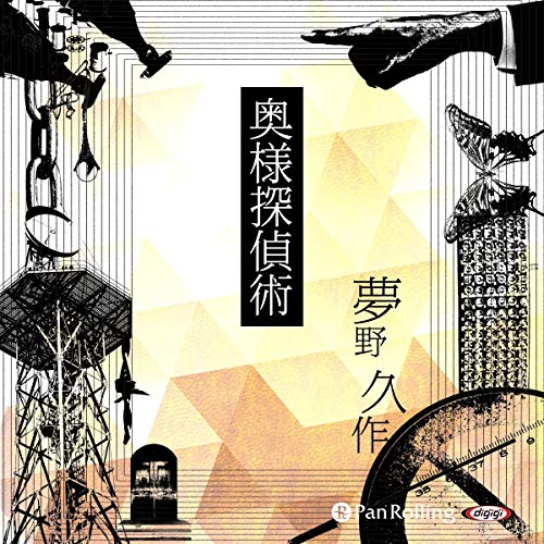 『奥様探偵術』のカバーアート
