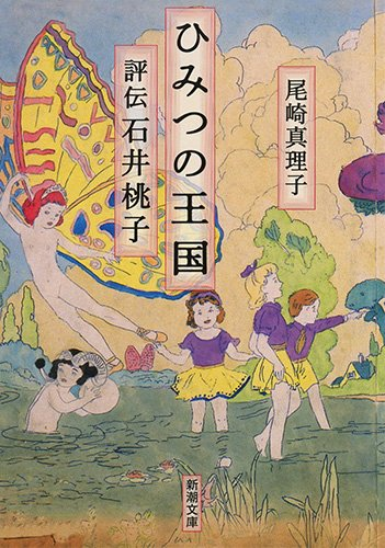 ひみつの王国: 評伝 石井桃子 (新潮文庫)の詳細を見る