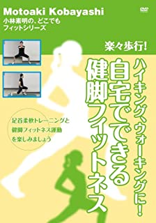 【Amazon.co.jp限定】楽々歩行!ハイキング、ウォーキングに!自宅でできる健脚フィットネス [DVD]