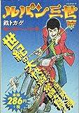 ルパン三世 鉄トカゲ (Chuko コミック Lite)