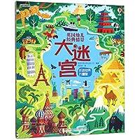 尤斯伯恩(USBORNE)英国幼儿经典情景大迷宫:环游世界大冒险