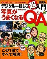 写真がうまくなるQ&A―デジタル一眼レフ超入門 (Gakken Camera Mook)