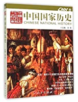 Chinese National History (Chinese Edition)