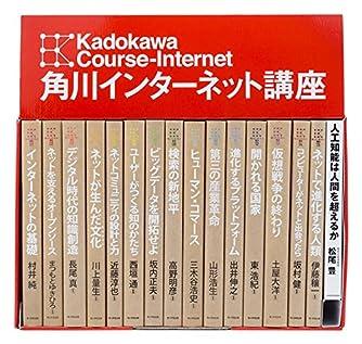 『角川インターネット講座』全15巻+『人工知能は人間を超えるか』セット