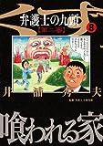弁護士のくず 第二審 (8) (ビッグコミックス)