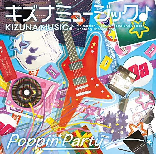 Poppin'Party【八月のif】歌詞の意味を徹底解釈!忘れ物って何?彼女達が奏でる「今」に迫るの画像