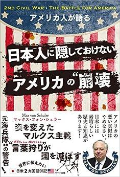 """[マックス・フォン・シュラー]のアメリカ人が語る 日本人に隠しておけないアメリカの""""崩壊"""""""