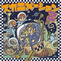Skanimation Z by Skanimation Z (2008-01-01)