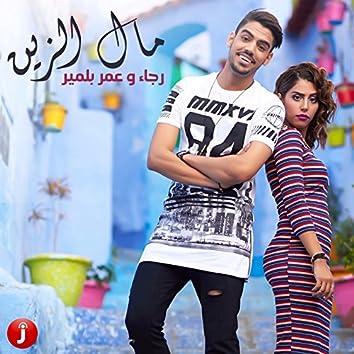 مال الزين (مع رجاء بلمير) - Single