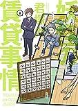 妖怪の賃貸事情(2)(完) (ガンガンコミックスONLINE)
