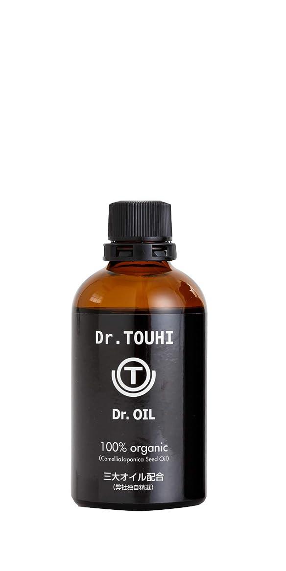 エキゾチックポンペイゴールデンDr.OIL 100% organic - ドクターオイル
