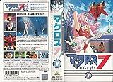 マクロス7 VOL.1 [VHS]