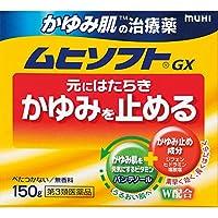 【第3類医薬品】かゆみ肌の治療薬 ムヒソフトGX 150g ×4