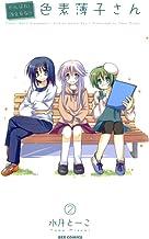 表紙: がんばれ!消えるな!!色素薄子さん: 2 (REXコミックス) | 水月 とーこ