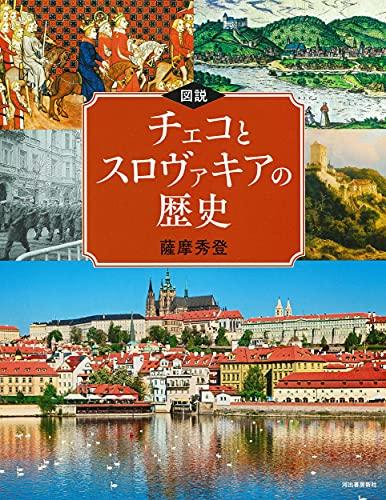 図説 チェコとスロヴァキアの歴史 (ふくろうの本)