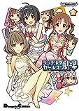 アイドルマスター シンデレラガールズ シンデレラガールズ劇場 (2) (電撃コミックスEX)