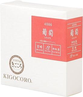 きごころ 和紅茶 葡萄 ティーバッグ 2.5g×5個