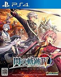 英雄伝説 閃の軌跡IV(PS4)