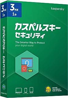 【旧製品】カスペルスキー セキュリティ | 3年 1台版 | パッケージ版 | Windows/Mac/iOS/Android対応