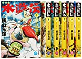 決定版 水滸伝 全6巻セット (新装版)