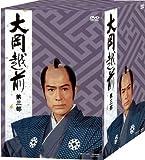 大岡越前 第三部 DVD-BOX[DVD]