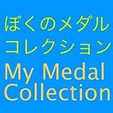 メダルサウンドコレクション for 妖怪ウォッチ