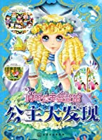 Pretty Princess Puzzle Museum: Princess Discovery(Chinese Edition)