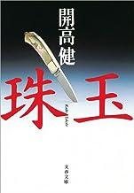 表紙: 珠玉 (文春文庫) | 開高 健