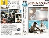 シンデレラ・エクスプレス [VHS]