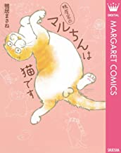 表紙: 鴨居家のマルちんは猫です (マーガレットコミックスDIGITAL) | 鴨居まさね