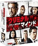 クリミナル・マインド/FBI vs. 異常犯罪 シーズン5 コンパクトBOX[DVD]