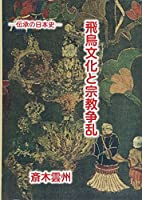 飛鳥文化と宗教争乱―伝承の日本史