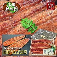 父の日ギフト 土用丑の日 魚水島品質保証シール付 国産 鰻うなぎ蒲焼き ふっくら厳選素材 約30cm特々大 約200g×3尾