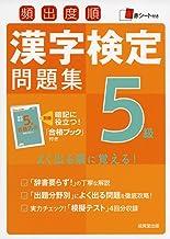 頻出度順漢字検定5級問題集