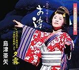 Shinagawa Shinjuu Yori Osome