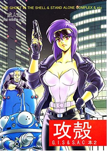 Koukaku G.I.S & S.A.C Hon 2 (Ghost in the Shell, Sexy Hentai Doujinshi Manga Anime