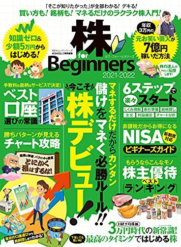 100%ムックシリーズ 株 for Beginners 2021-2022 (100%ムックシリーズ)
