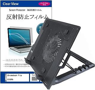 メディアカバーマーケット ASUS Chromebook Flip C100PA [10.1インチ(1280x800)]機種用 【大型冷却ファン搭載 ノートPCスタンド と 反射防止液晶保護フィルム のセット】 4段階角度調整