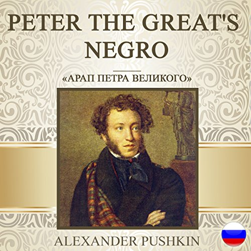 Peter the Great's Negro [Russian Edition] cover art
